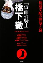 「仮面の騎士」橋下徹 独裁支配の野望と罠(単行本)