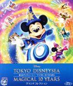 東京ディズニーシー マジカル 10 YEARS グランドコレクション(Blu-ray Disc)(BLU-RAY DISC)(DVD)