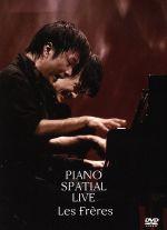 ピアノ・スパシアル・ライヴ(通常)(DVD)