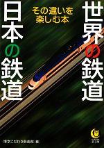 世界の鉄道 日本の鉄道 その違いを楽しむ本(KAWADE夢文庫)(文庫)