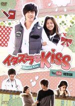 イタズラなKiss~Playful Kiss You Tube特別版(通常)(DVD)