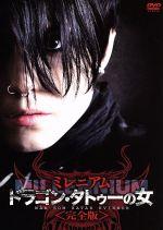 ミレニアム ドラゴン・タトゥーの女 完全版(通常)(DVD)