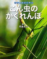 こん虫のかくれんぼ(こん虫のふしぎ2)(児童書)