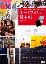 クリエイティブ業界を目指す人のためのポートフォリオ見本帳(単行本)