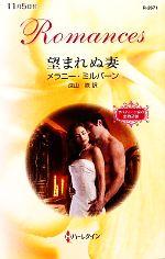 望まれぬ妻(3)サバティーニ家の恋物語ハーレクイン・ロマンス