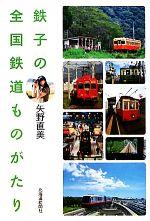 鉄子の全国鉄道ものがたり(単行本)