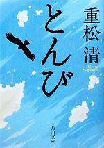 とんび(角川文庫)(文庫)