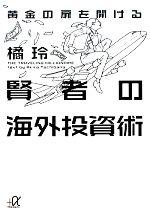 黄金の扉を開ける賢者の海外投資術(講談社+α文庫)(文庫)