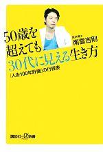 50歳を超えても30代に見える生き方 「人生100年計画」の行程表(講談社+α新書)(新書)