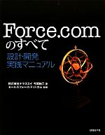 Force.comのすべて 設計・開発実践マニュアル(単行本)