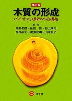 木質の形成 バイオマス科学への招待(単行本)