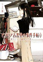 ビブリア古書堂の事件手帖 栞子さんと謎めく日常(メディアワークス文庫)(2)(文庫)