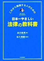 日本一やさしい法律の教科書 これから勉強する人のための(単行本)