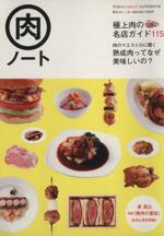 肉ノート TOKYO MEAT NOTEBOOK 極上肉の名店ガイド(東京カレンダーMOOKS)(単行本)