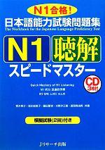 日本語能力試験問題集 N1聴解スピードマスター(CD付)(単行本)