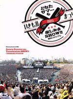 いきものまつり2011 どなたサマーも楽しみまSHOW!!!~横浜スタジアム~(Blu-ray Disc)(BLU-RAY DISC)(DVD)