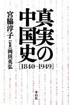 真実の中国史(単行本)