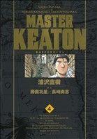 MASTERキートン(完全版)(4)(ビッグCスペシャル)(大人コミック)
