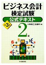 ビジネス会計検定試験公式テキスト2級(単行本)