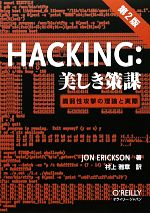 Hacking:美しき策謀 脆弱性攻撃の理論と実際(単行本)