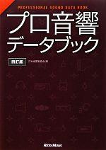 プロ音響データブック PROFESSIONAL SOUND DATA BOOK(単行本)