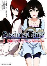 STEINS;GATE-形而上のネクローシス:Reverse(角川スニーカー文庫)(2)(文庫)