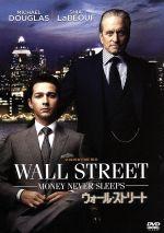 ウォール・ストリート(通常)(DVD)