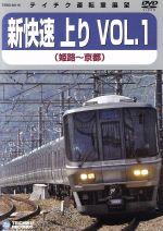 テイチク運転室展望 新快速 上り VOL.1(姫路~京都)(通常)(DVD)