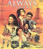 ALWAYS 三丁目の夕日 Blu-ray(Blu-ray Disc)(BLU-RAY DISC)(DVD)