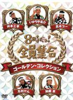 8時だョ!全員集合 ゴールデン・コレクション(通常)(DVD)