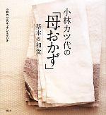 小林カツ代の「母おかず」基本の和食(講談社のお料理BOOK)(単行本)