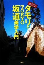 タモリのTOKYO坂道美学入門(単行本)