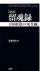 新訳 留魂録吉田松陰の「死生観」