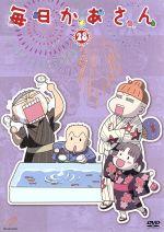 毎日かあさん28(通常)(DVD)