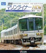 快速マリンライナー HD版 高松~岡山(Blu-ray Disc)(BLU-RAY DISC)(DVD)