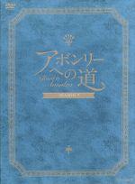 アボンリーヘの道 SEASONⅦ DVD-BOX(通常)(DVD)