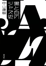 黒と白のジャズ史(単行本)