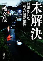 未解決 封印された五つの捜査報告(新潮文庫)(文庫)