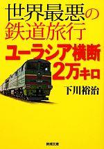 世界最悪の鉄道旅行 ユーラシア横断2万キロ(新潮文庫)(文庫)