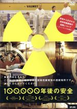 100,000年後の安全(通常)(DVD)