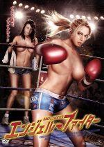 エンジェル・ファイター(通常)(DVD)