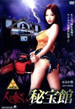 猛毒Y談 人喰い秘宝館(通常)(DVD)