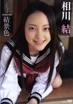 しまなみmemories結景色(通常)(DVD)
