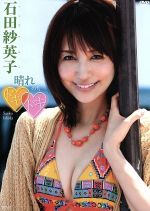 晴れのちドキドキ(通常)(DVD)