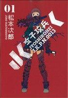女子攻兵(1)(バンチC)(大人コミック)