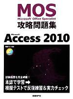 Microsoft Office Specialist攻略問題集 Microsoft Access 2010(CD-ROM付)(単行本)