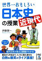 世界一おもしろい日本史「近現代」の授業(中経の文庫)(文庫)