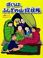ぼくらは、ふしぎの山探検隊(スプラッシュ・ストーリーズ11)(児童書)