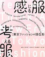 感じる服 考える服 東京ファッションの現在形(新書)