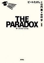 THE PARADOX コマ大数学科公認副読本(単行本)